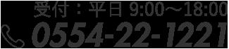 受付:平日 9:00~18:00 0554-22-1221