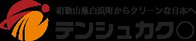 株式会社 テンシュカク