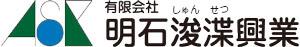 有限会社明石浚渫興業