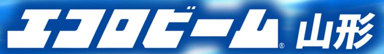エコロビーム山形株式会社