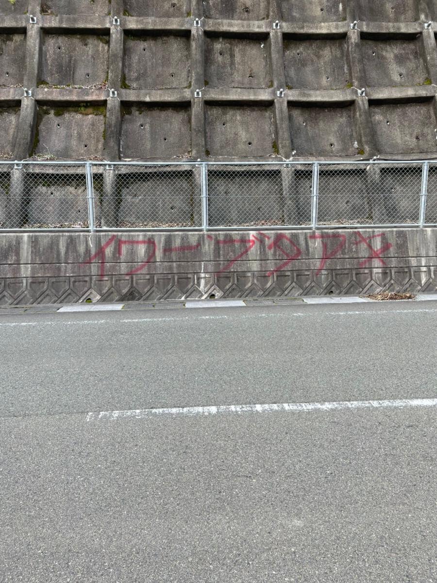 堺市での落書きの高圧洗浄